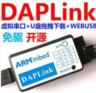 DAPLINK ARM Debugger with Virtual Serial Port MSC